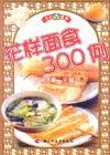 大众餐桌-花样面食300例