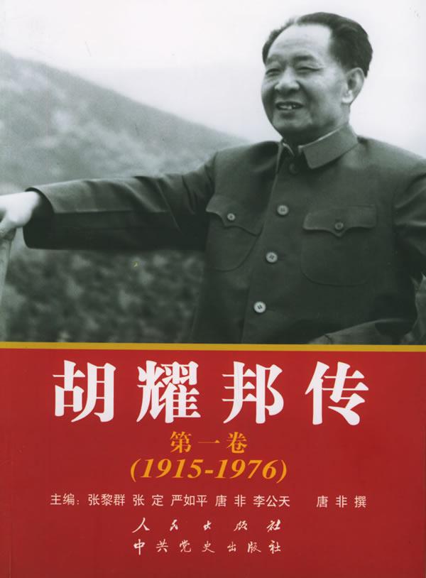 胡耀邦传-第一卷(1915-1976)