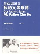 我的父亲朱德-我的父辈丛书