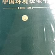 中国环境法全书-(1-14卷)