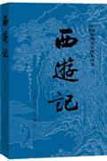 中国古典文学读本丛书-西游记(上下)