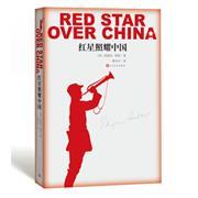 ***红星照耀中国