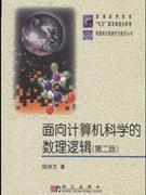 面向计算机科学的数理逻辑-第二版