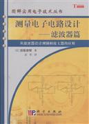 滤波器篇-从滤波器设计到锁相放大器的应用-测量电子电路设计