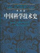 第六卷 生物学及相关技术-第五分册 发酵与食品科学-李约瑟中国科学技术史