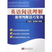 英语阅读理解推理判断技巧集训