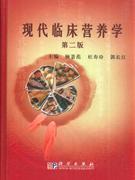 现代临床营养学-第二版