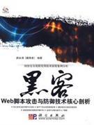 黑客Web脚本攻击与防御技术核心剖析-网络安全攻防实用技术深度案例分析
