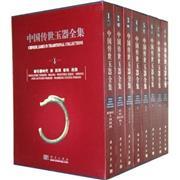 中国传世玉器全集-共8卷