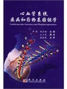 心血管系统疾病和药物基因组学