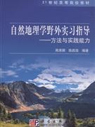 自然地理学野外实习指导-方法与实践能力