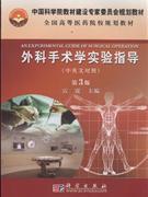 外科手术学实验指导-第3版-(中英文对照)