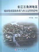 长江三角洲地区城市化对流域水系与水文过程的影响