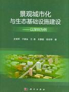 景观城市化与生态基础设施建设-以深圳为例