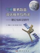 气象服务效益评估技术与方法-理论与实证研究