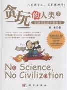 贪玩的人类-穿越百年的中国科学-2