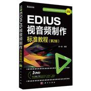 EDIUS视音频制作标准教程-(第2版)-(含2DVD价格)
