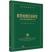 教育地理区划研究-云南省义务教育地理区划实证与方案