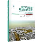 城市与区域规划支持系统