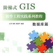 数据库篇-阶梯式GIS软件工程实践系列教程