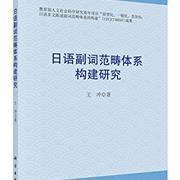 日语副词范畴体系构建研究