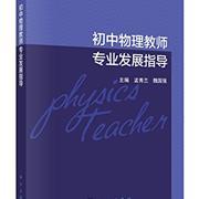 初中物理教师专业发展指导
