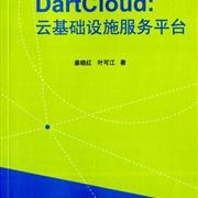 DartCloud:云基础设施服务平台