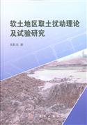 软土地区取土扰动理论及试验研究