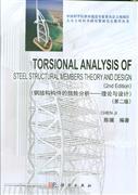 钢结构构件的扭转分析-理论与设计-(第二版)