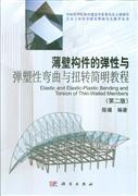 薄壁构件的弹性与弹塑性弯曲与扭转简明教程-(第二版)