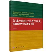 促进理解的汉语教学研究-以藏族学生汉语教学为例