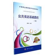 公共英语基础教程-(下册)