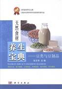 豆类与豆制品-天然食材养生宝典