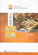 干果杂粮-天然食材养生宝典