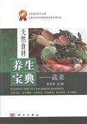 蔬菜-天然食材养生宝典