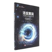 活捉黑洞-中國慧眼探索極端宇宙