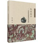 权重衡平-中国传统权衡器具设计研究