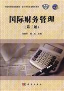 国际财务管理-(第二版)