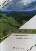 自然区划.土地科学.生态遥感-纪念著名地理学家倪绍祥教授诞生八十周年