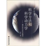 科学方法和科学动力学-现代科学哲学概述(第二版)