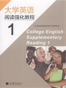 大学英语阅读强化教程-1