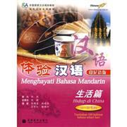 生活篇-体验汉语(40-50课时)(印尼语版)(附MP3)-中国国家汉办规划教材-体验汉语系列教材