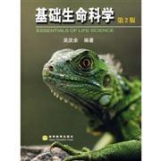 基础生命科学-(第2版)