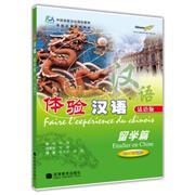 留学篇-体验汉语(50-70课时)(法语版)(附CD)