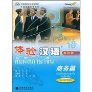 体验汉语商务篇-(60-80课时)(泰语版)(附光盘)-中国国家汉办规划教材