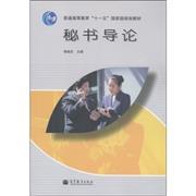 秘书导论-普通高等教育十一五国家级规划教材