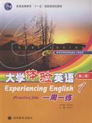 大学体验英语一周一练-(第二版)-普通高等教育十一五国家级规划教材