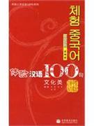 文化类-体验汉语100句(韩语版)(含CD)-外国人学汉语100句系列