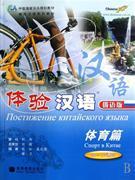 体育篇-体验汉语(俄语版)(50-70课时)(附MP3光盘)-中国国家汉办规划教材-体验汉语系列教材