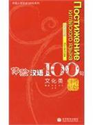 文化类-体验汉语100句(俄语版)